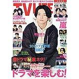 TV LIFE 2020年 6/12号