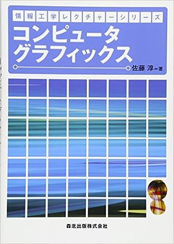 コンピュータグラフィックス (情...