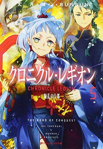 クロニクル・レギオン 5 (ダッシュエックス文庫)