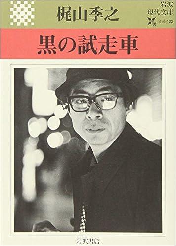 黒の試走車 (岩波現代文庫) | 梶...