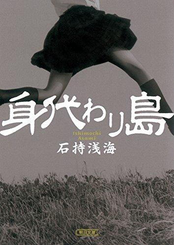身代わり島 (朝日文庫)