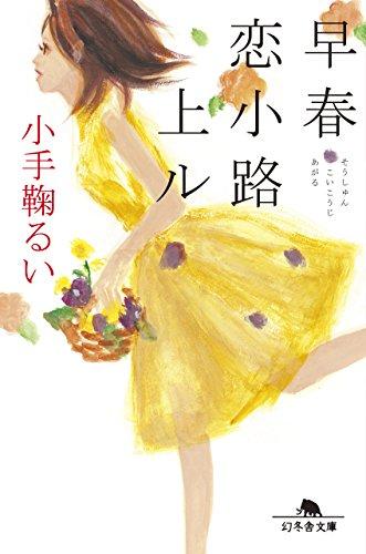 早春恋小路上ル (幻冬舎文庫)