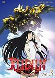REIDEEN (ライディーン) Vol.3 [DVD]