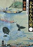 Oowaranji No Otoko : Hachidai Shogun Tokugawa Yoshimune [Japanese Edition]