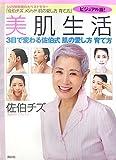 美肌生活 -3日で変わる佐伯式 肌の愛し方 育て方 (講談社の実用BOOK)