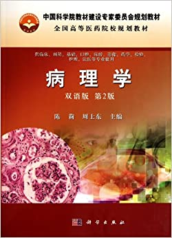 Pathology (Chinese-English, Second Edition, Nationally Planned Textbook for Clinical Prevention Fundamentals, Oral Cavity, Anesthesia, Image, ... Legal Medicine, etc. ) (Chinese Edition)