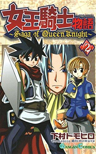 女王騎士物語 2巻 (デジタル版ガンガンコミックス)