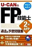 '14~'15年版 U-CANのFP技能士2級・AFP 過去&予想問題集 (ユーキャンの資格試験シリーズ)