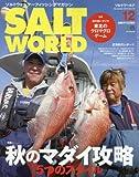 SALT WORLD(ソルトワールド) 2015年 12 月号