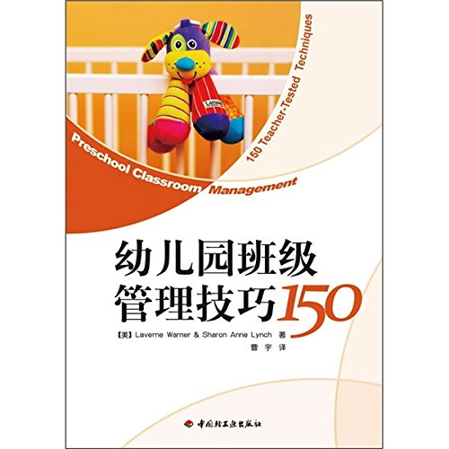Kindergarten classroom management skills 150 ( thousands of education )(Chinese Edition)