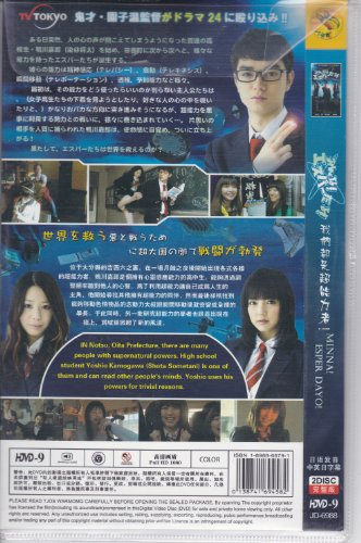 [Easy Package] 2013 Japanese Drama : Minna! ESPer Dayo! w/ English Subtitle