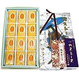 カスドース12個入【皇室献上菓子・長崎県平戸】