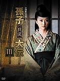 [DVD]孫子≪兵法≫大伝 DVD-BOX3
