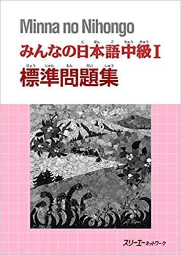 Minna No Nihongo Workbook Pdf