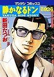 静かなるドン 92 (マンサンコミックス)