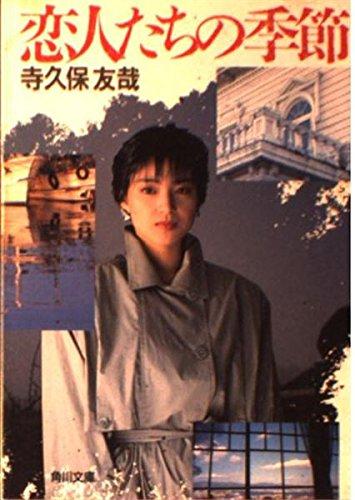恋人たちの季節 (角川文庫)