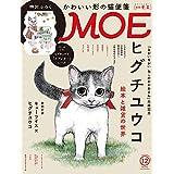 2020年12月号 ヒグチユウコ かわいい形の猫便箋&ラブレターシール