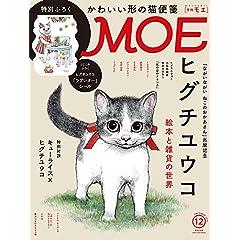 MOE 表紙画像