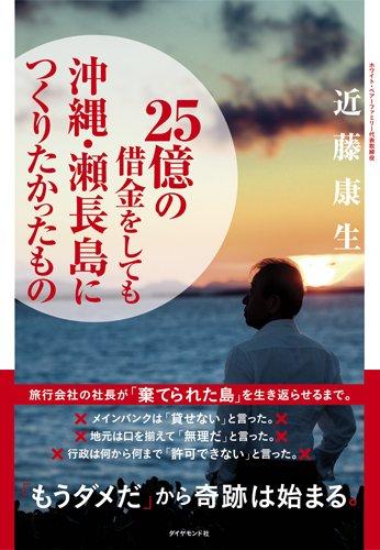 25億の借金をしても沖縄・瀬長島につくりたかったもの