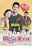 [DVD]明日が来れば DVD-BOX3