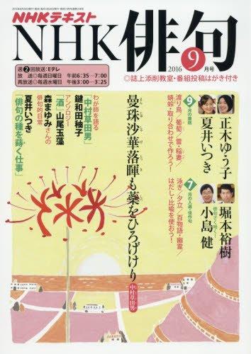 NHK 俳句 2016年9月号 [雑誌] (NHKテキスト)