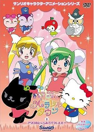 ハローキティ りんごの森のミステリー Vol.4 DVD