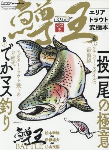 「ルアーマガジン マス王 エリアトラウト究極本」(内外出版社)