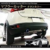 新型 CX-3 マツダ マツダ オーバル マフラーカッター スラッシュカット/シングルタイプ チタンカラー 2本セット ステンレス素材 マフラーカバー ガーニッシュ カスタム パーツ 外装品 専用設計 保護 虹色 リア バック MAZDA コンパクト SUV XD XDTouring  XDTouringLPackage