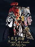Farewell My Concubine: The Beijing Opera