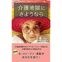 Kaigo jigoku ni sayonara (Japanese Edition)