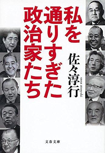 私を通りすぎた政治家たち (文春文庫)