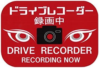 デュークトレード ドライブレコーダー 録画中 ステッカー 日本製 レッド 縦8.1×横12.0cm DRRSQ-002RE
