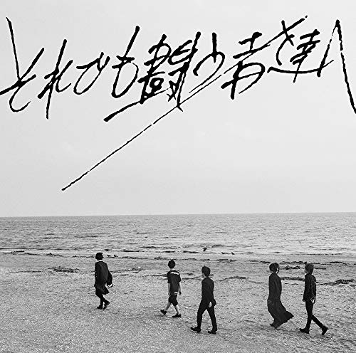 【メーカー特典あり】 それでも闘う者達へ (通常盤) (オリジナル・ラバーバンド(応援店 ver.))></a><p class=