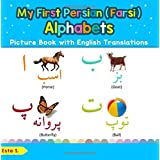 My First Persian (Farsi) Alphabets Picture Book with English Translations: Bilingual Early Learning & Easy Teaching Persian (
