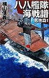 八八艦隊海戦譜 - 勇進篇1 (C・NOVELS)