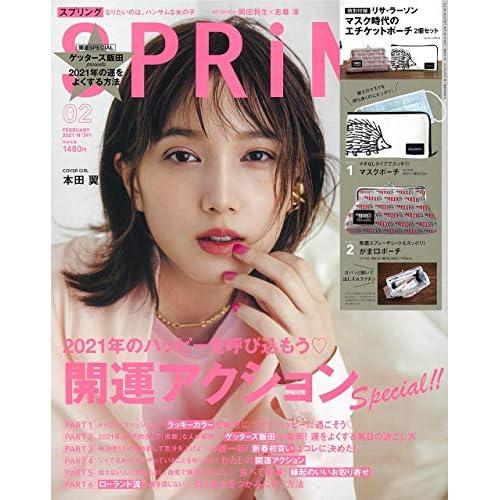 SPRiNG 2021年 2月号 表紙画像