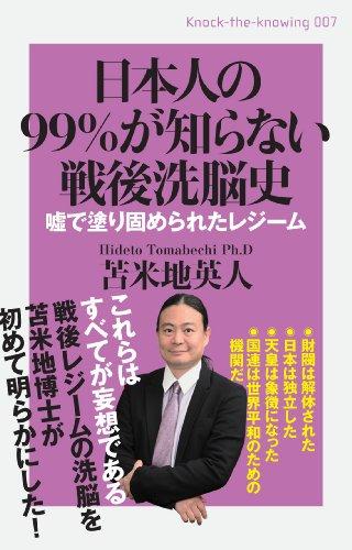 日本人の99%が知らない戦後洗脳史  嘘で塗固められたレジーム (Knock‐the‐Knowing)