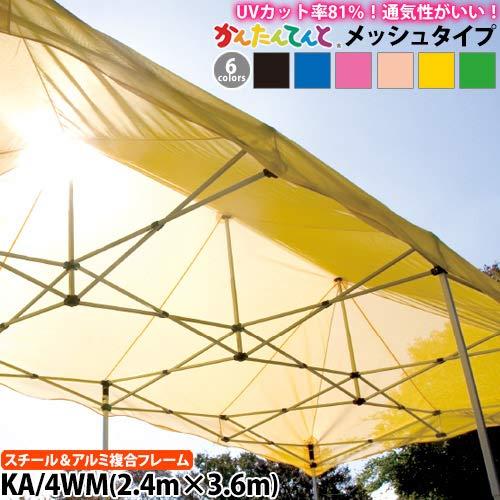 KA/4WM(3.6m×2.4m)かんたんテントメッシュタイプ(集会用イベントテント) B00AQ8BT74 B00AQ8BT74 ピンク ピンク ピンク ピンク, カツタチョウ:30d2123c --- krianta.com
