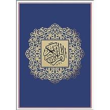 Coran - Quran: arabe (French Edition)