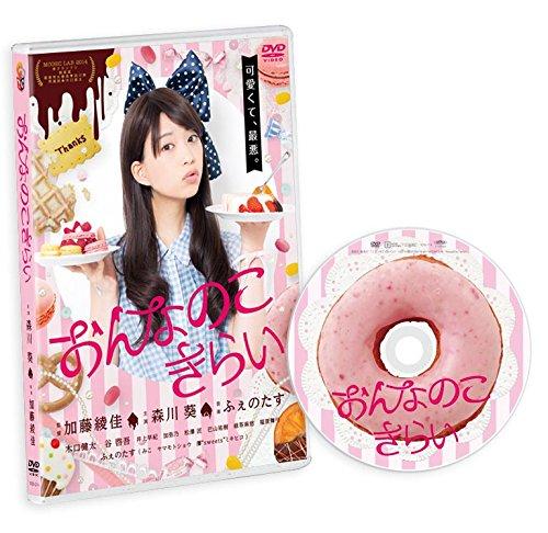 おんなのこきらい [DVD]森川葵 (出演), 木口健太 (出演), 加藤綾佳 (監督)