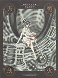 RG VEDA Illustration Book TENMAGOUKA (Tenma Gouka: Seiden Irasutoshu) (in Japanese)