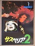 映画パンフレット サスペリアPART2(1975作品) 発行所:東宝株式会社事業部(A4版)1978年発行 監督: ダリオ・アルジェント  出演: デヴィッド・ヘミングス