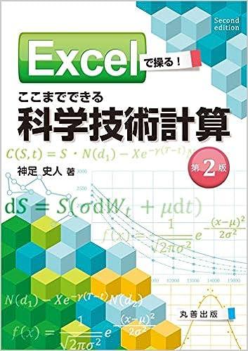 Excelで操る! ここまでできる科...