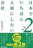 「日本でいちばん大切にしたい会社2」坂本 光司