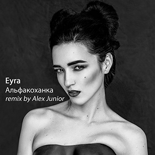 Альфакоханка (Remix by Alex - Junior Alex