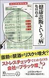 健康診断という「病」 (日経プレミアシリーズ)