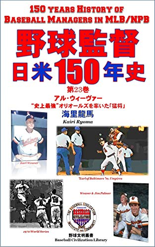 150 Years History of Basball Managers in MLB and NPB volume23: Earl Weaver The Passionate Skipper of The Great Baltimore Orioles in 1970s (Baseball Civilization Library) (Japanese Edition)