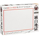 The world's smallest 1000 micro piece Jigsaw White-hell M71-847