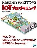 Raspberry Pi 3でつくる IoTプログラミング