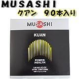 MUSASHI KUAN スティック 3.6g×90本 パワーアップ ムサシ クアン 90袋